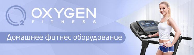 Oxygen Fitness. Домашнее фитнес оборудование